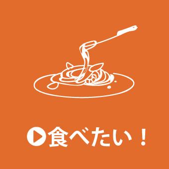 食べたい!
